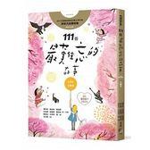 111個最難忘的故事第3集:小獵犬:四十位臺灣兒童文學作家跨世代故事採集,聯手鉅獻
