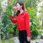 牛仔外套女春秋新款短外套小夾克開衫牛仔褂服上衣紅色百搭潮『艾麗花園』