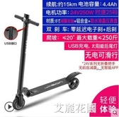 JASION  電動滑板車成人代步兩輪可折疊迷你鋰電池踏板車代駕車MBS『艾麗花園』