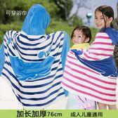 加長加厚斗篷浴袍吸汗毛巾沙灘巾防曬兒童成人連帽浴巾保暖披風