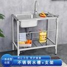 廚房水槽 廚房不銹鋼簡易帶支架單槽洗碗池洗菜盆水盆落地支架操作台面水槽
