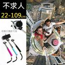 自拍神器 自拍桿 照相不求人 照相桿 三腳架 三角架 自拍棒 手持 旅遊 輕巧 方便 攜帶 BOXOPEN