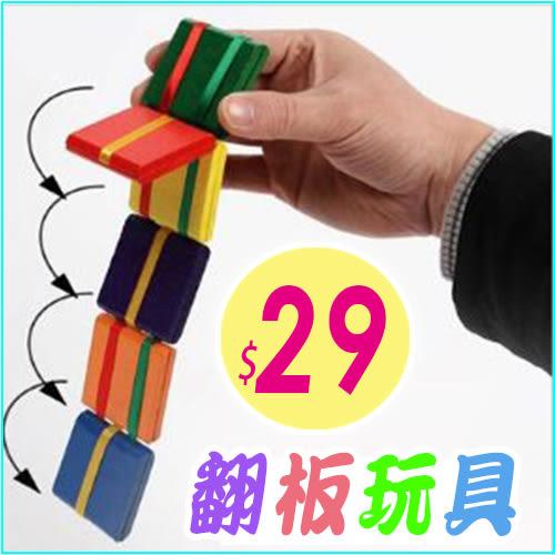 塑膠翻板玩具10片(不挑款) 翻身板 魔術板 巧巧板 童玩  29元
