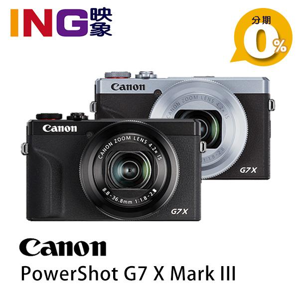 【新上市】Canon PowerShot G7X Mark III 公司貨 G7X 3 類單眼 直播/4K錄影/外接麥克風 G7XIII