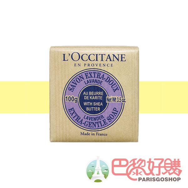 法國專櫃 現貨 歐舒丹 乳油木薰衣草植物皂 100G L'OCCITANE 【巴黎好購】OCT0110018