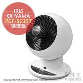 【配件王】日本代購 IRIS OHYAMA PCF-SC15T 球型 循環扇 電風扇 電扇 2018新款 強力送風 9坪