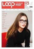 LOOP 眼鏡頭條報 1-2月號/2020 第93期