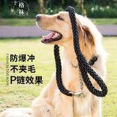狗狗牽引繩狗鏈子中型犬金毛遛狗繩拉布拉多狗項圈p鏈用品 【格林世家】