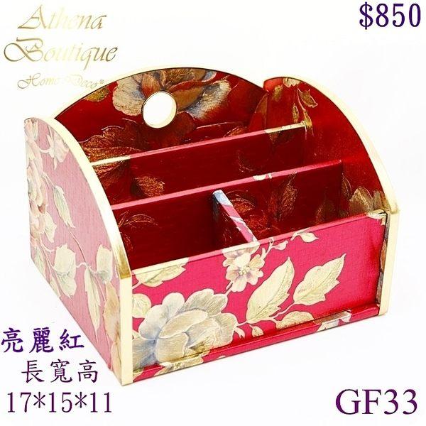 【雅典娜家飾】3D立體花紋文具收納盒─亮麗紅底金花GF33