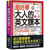 超好學大人的英文課本:專門寫給「過了30歲才決定學好英文」的人們(免費附贈虛擬點