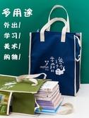 手提補習袋 美術補學補習補課包中學生可愛韓版文藝兒童大容量男童女簡約裝書收納袋 快速出貨