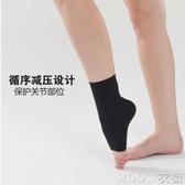 薄款運動護踝護腳腕男女保暖襪套腳踝防寒露腳踝扭傷防護固定護具 moon衣櫥