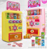 自動售貨機玩具仿真會說話飲料販賣機兒童過家家聲光男孩女售賣機igo 美芭