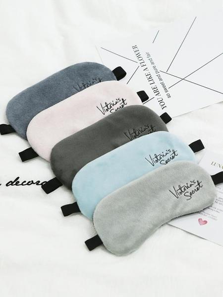 眼罩睡眠遮光透氣女男士可愛韓國搞怪兒童睡覺護眼罩緩解眼部疲勞 母親節禮物