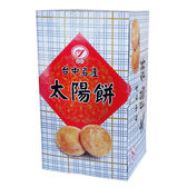 宜軒 太陽餅(300g/盒)  熱銷中國優質產品