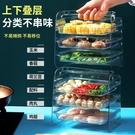 備菜盤收納神器多層放菜架子多層網紅手提家用分類可疊加火鍋盤子【雙十國慶限定】