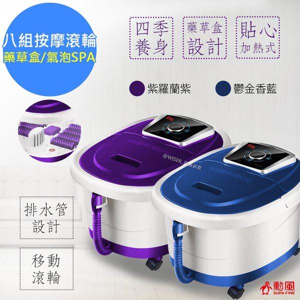 【勳風】全罩式氣泡滾輪泡腳機(HF-G139H)排水管+移動輪(三色任選)送竹薑絨(泡腳專用包)一入