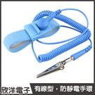 有線型防靜電手環(0334A) 學生實驗...