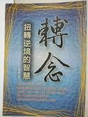 【書寶二手書T7/心靈成長_AAS】轉念:扭轉逆境的智慧_李雪峰