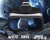 VR眼鏡一體機4K高清頭戴式WIFI頭盔全景電影視頻3D虛擬現實游戲機 igo摩可美家