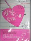 【書寶二手書T5/翻譯小說_LJY】甜蜜逃避法則_可荻‧凱普琳潔