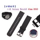 【矽膠錶帶】三星 Galaxy Watch3 45mm R840 智慧智能手錶 22mm 替換運動腕帶