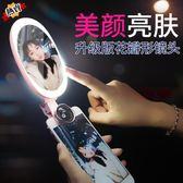 補光燈 直播女外置高清廣角手機鏡頭通用單反微距主播補光燈wy 快速出貨