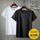 絲光棉t恤男短袖簡約百搭冰感純色男士體恤白色韓版修身冰絲半袖 設計師
