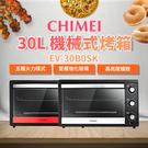 CHIMEI奇美 30公升旋風電烤箱-簡約白 莓果紅 EV-30B0SK