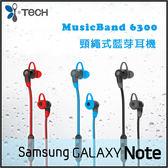 ▼i-Tech MusicBand 6300 頸繩式藍牙耳機/SAMSUNG/三星/Galaxy Note 1/2/3/4/5/N7000/N7100/N9000/N7505/edge N9150