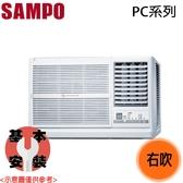 【SAMPO聲寶】變頻窗型冷氣 AW-PC50D1