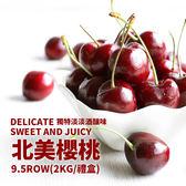 【屏聚美食】北美櫻桃9.5ROW1盒(2Kg/禮盒)