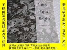 二手書博民逛書店the罕見chinese way in religion【有一頁