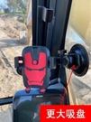 車載手機支架吸盤式前擋玻璃汽車手機架挖掘機貨車鏟車通用款防震