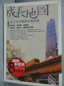 【書寶二手書T1/地理_HRX】成長地圖-五六七年級的台北印象_張清芳等