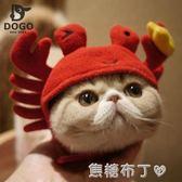 新款螃蟹帽狗狗變裝帽可愛帽子貓咪帽子寵物帽子服飾 WD一米陽光