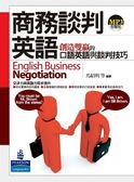 (二手書)商務談判英語(1MP3)