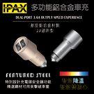 IPAX愛沛斯 多功能鋁合金雙孔車充 快速充電 智能降溫 父親節禮物