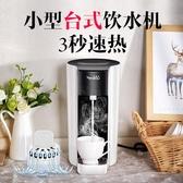 即熱飲水機小型即熱式飲水機家用速熱臺式桌面宿舍迷你全自動辦公室茶吧機JD 玩趣3C