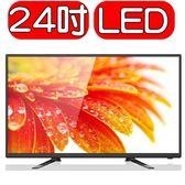 結帳更優惠★美國西屋24吋SLED-2406顯示器+視訊盒(與TL-24A600 TL24K2TRE同面板吋)