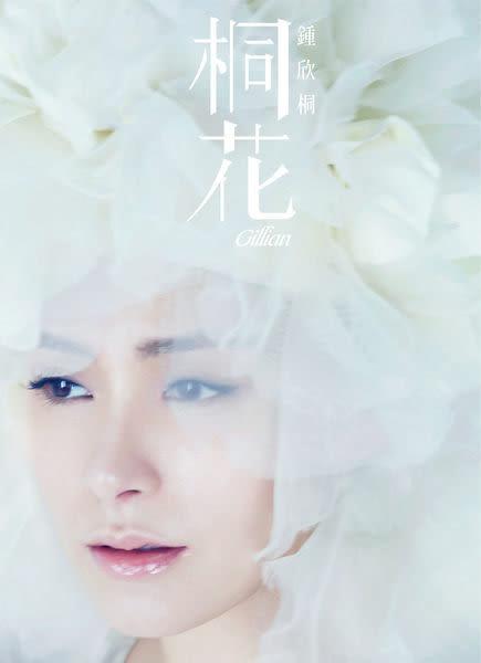 鍾欣桐 桐花 CD附DVD  (購潮8)