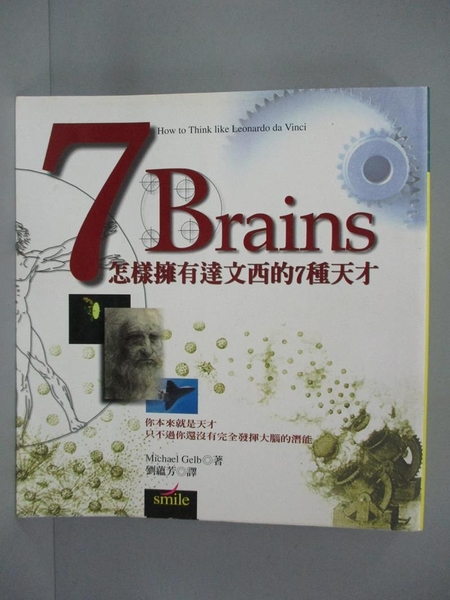 【書寶二手書T3/心理_HD8】7Brains_Michael Gelb