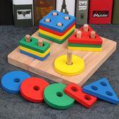 形狀配對男孩女寶寶幾何積木1-3歲蒙氏嬰兒益智早教玩具套柱2周歲 免運直出 交換禮物