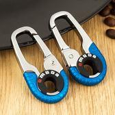 歐美達鑰匙扣男腰掛創意簡約汽車鑰匙錬鎖匙扣掛件情侶鑰匙圈一對  初語生活