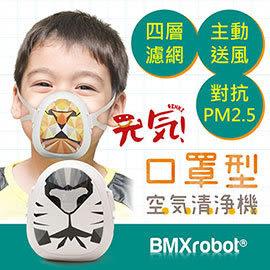 日本BMXrobot Genki 元氣二號 純粹款 抗PM2.5 口罩型 空氣清淨機(黑白虎)