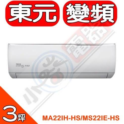 《全省含標準安裝》東元【MA22IH-HS/MS22IE-HS】變頻冷暖分離式冷氣3坪頂級系列