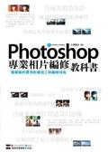 (二手書)Photoshop專業相片編修教科書