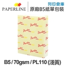 PAPERLINE PL110 淺黃色彩...