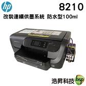 【加裝連續供墨防水型100ml】HP OfficeJet Pro 8210 無線雲端雙面噴墨印表機