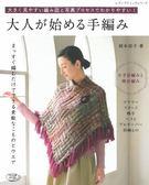 手工編織成熟美麗生活小物作品24款